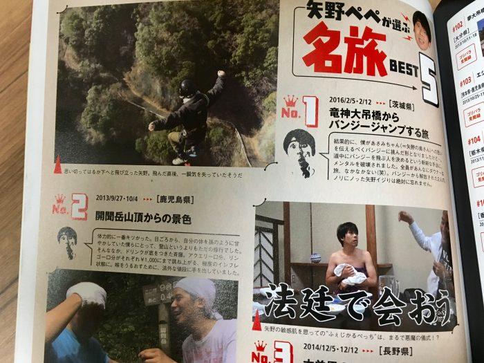矢野ぺぺが選ぶ名旅のページ