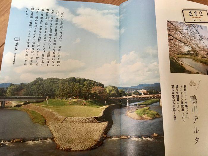 京都ぐるぐる案内 鴨川デルタのページ