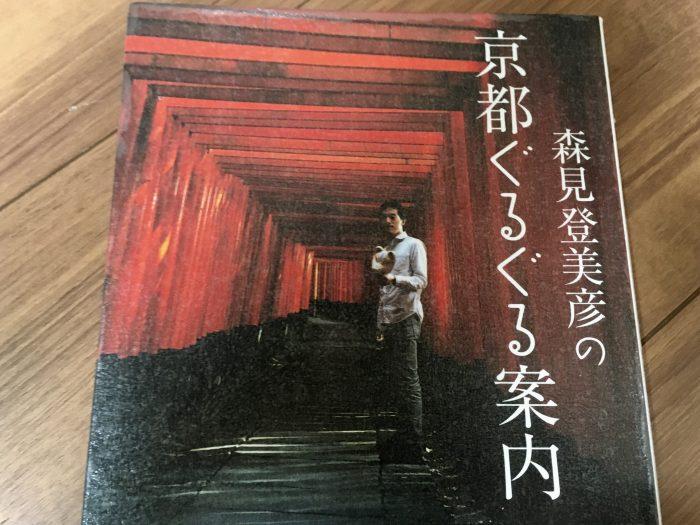森見登美彦の京都ぐるぐる案内
