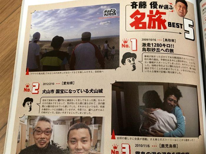 斎藤優が選ぶ名旅のページ