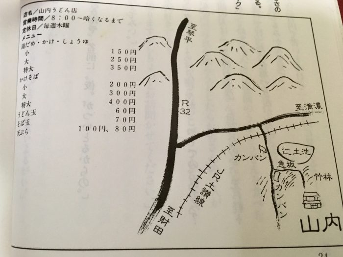 山内うどん店への地図