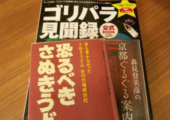 GW本3冊