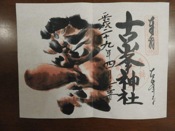 古峯神社で好きなデザインをいただく方法