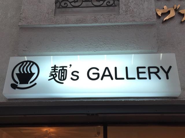 麺'sギャラリー 看板