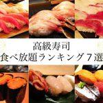 東京都内・高級寿司食べ放題
