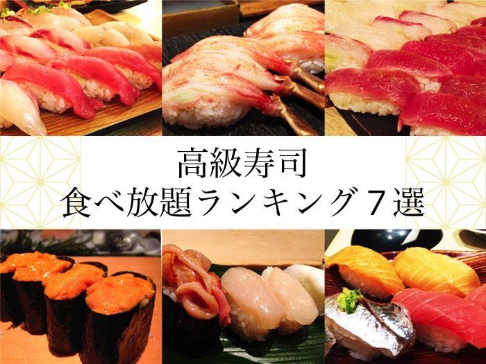 東京都内・高級寿司食べ放題ランキングTOP7!実際に食べたその結果を大発表