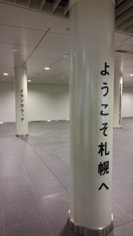 ようこそ札幌へ