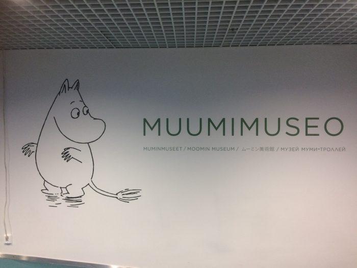 移転したばかりのフィンランド「ムーミン美術館」にさっそく行ってみた!