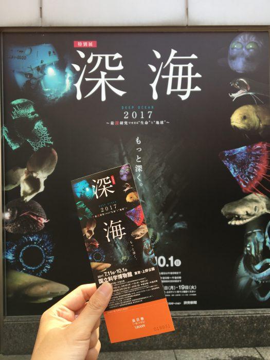 深海展広告