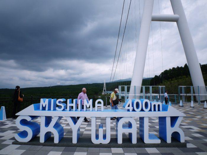 日本一の絶景吊り橋「三島スカイウォーク」、高所恐怖症が渡れるのかチャレンジしてきた