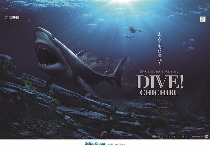 古代秩父湾で妄想海ダイブが……武甲山の妄想山ダイブのキッカケ