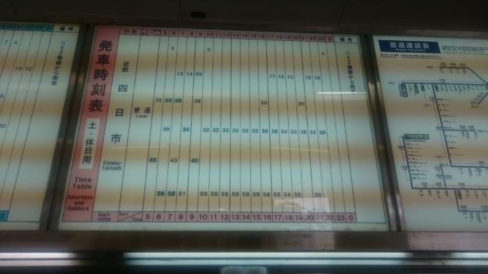 電車の時刻表