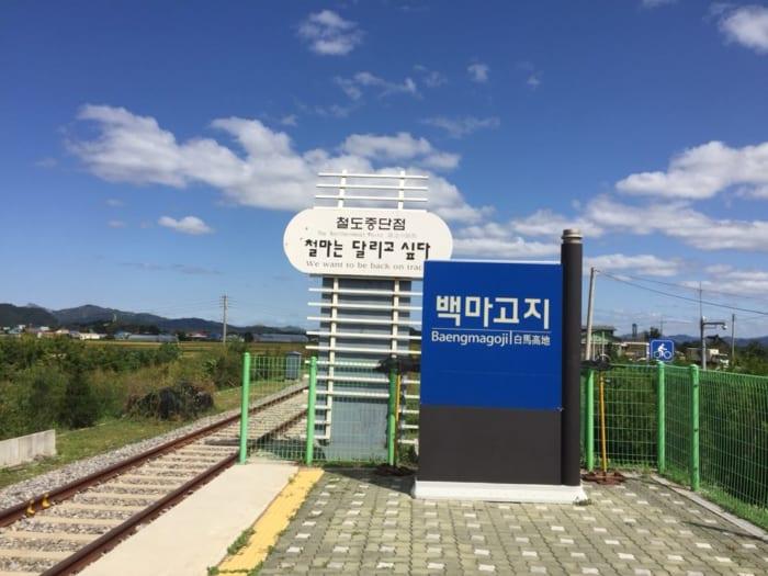北朝鮮との軍事境界線には、日帰りで行ける。ソウルから鉄原ツアーに参加してみた