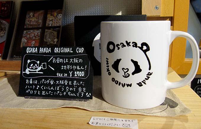 11_マグカップ