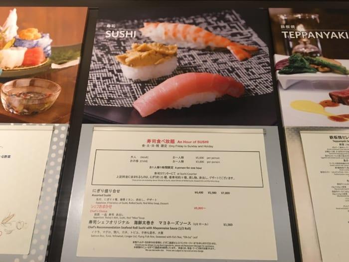 高級ホテルの高級寿司が食べ放題!「ヒルトン大阪 源氏」で ...