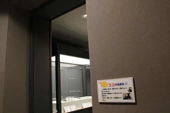 6_金庫室