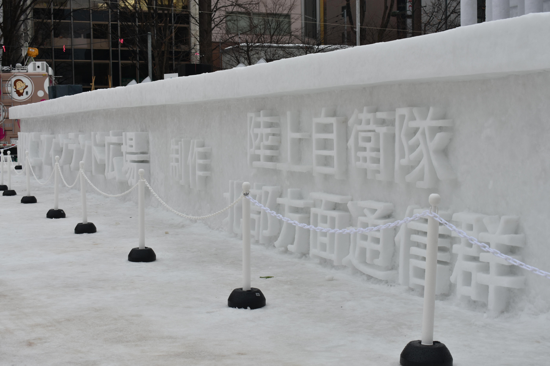 雪 聖堂 文字